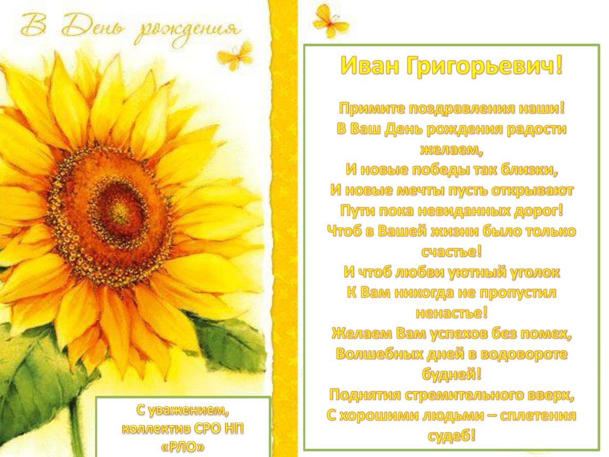 С Днем Рождения открытки - Gif 37